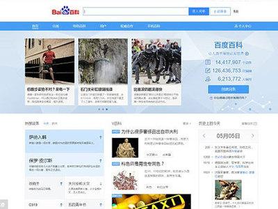 """В Китае создадут свою """"Википедию"""""""