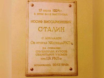 Сотрудники ВШЭ объявили бойкот мероприятиям МГЮА из-за доски Сталину