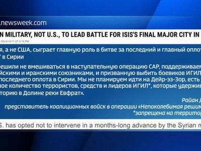 Международная пресса все больше отмечает успехи России в борьбе с ИГИЛ в Сирии