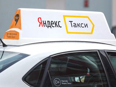 """""""Яндекс.Такси"""" заподозрили в слежке за телефонами клиентов"""