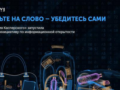 """""""Лаборатория Касперского"""" раскроет исходники антивирусов"""