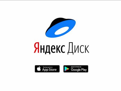 """Мобильный """"Яндекс.Диск"""" стал безлимитным"""