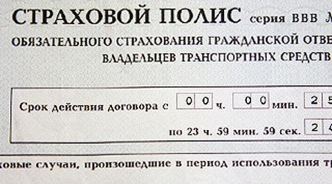 Страховой полис по номеру авто