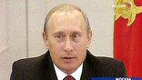 Путина пригласили в космос