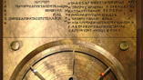 Фрагмент звездного календаря (парапегма) из компьютерной модели Антикитерского механизма, реконструкция 2013 года. Источник: Tony Freeth, Images First Ltd.