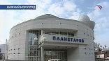 В Нижнем Новгороде открылся новый планетарий