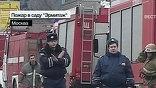 В Москве сгорел клуб Дягилев