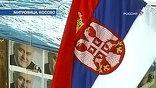 Правительство Сербии сформирует команду юристов, которая направит в международные судебные инстанции иски в отношении стран, признавших независимость Косова