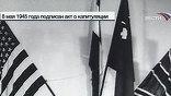 63 года назад под Берлином был подписан акт о безоговорочной капитуляции Фашистской Германии