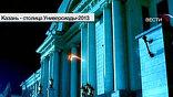 Казань получила право провести крупнейшие соревнования - летнюю Универсиаду 2013 года