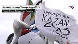 Казань получила право провести крупнейшие соревнования, летнюю Универсиаду 2013 года