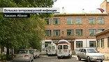 """В инфекционной больнице Абакана  находятся уже 38 детей, посещавших детский сад """"Елочка"""""""