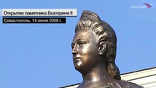 В Севастополе 15 июня открыли памятник основательнице города - Екатерине Второй