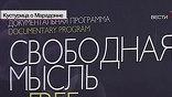 Московский кинофестиваль прошел успешно