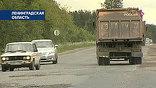 Много грузовиков, и чтобы их обогнать, водителям всегда приходится выезжать на встречную полосу. Большинство аварий, в которых гибнут люди, происходят именно при таких обстоятельствах