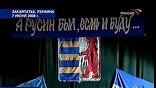 Украинская служба безопасности возбудила уголовное дело в отношении представителей древнего закарпатского этноса - русинов