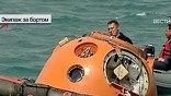 В Крыму, под Севастополем завершились морские тренировки космонавтов