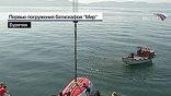 """Первые погружения батискафов """"Мир-1"""" и """"Мир-2"""" в Байкал успешно завершились. """"Миры"""" пробыли под водой около двух часов и опустились на глубину более 400 метров"""