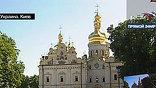 На Украине завершаются торжества по случаю 1020-летия Крещения Руси