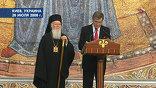 Президент Ющенко испытывал на прочность единую веру. Но внести раскол, как ни старались, не удалось