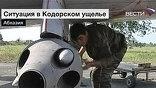 Президент Абхазии Сергей Багапш заявил, что операция в верхней части Кодорского ущелья идет по плану