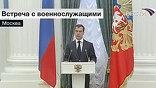 """""""Вы с честью исполнили свой долг. И не просто сделали это, продемонстрировав лучшие традиции российской армии», - сказал российский президент на церемонии награждения."""