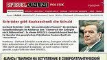 Бывший канцлер Германии Герхард Шредер в интервью журналу Spiegel назвал Саакашвили азартным игроком, который создал бы проблемы для НАТО