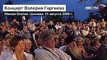 Концерт снимали 16 камер, его слушали сотни людей, едва сдерживая слезы
