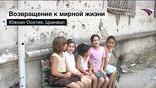 Все беженцы из Южной Осетии, которых приняли у себя южные регионы России, вернулись домой