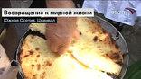 Ася Ивановна и ее соседки собрались у буржуйки, в которой готовятся традиционные осетинские блюда: куриный соус и пирог с сыром