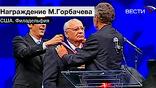 Михаил Горбачев награжден медалью Свободы за окончание холодной войны. Высокую награду бывший президент СССР получил из рук Джорджа Буша-старшего