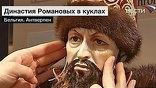 В четырех веках династии Романовых - отражение того, как менялась страна. Последний в экспозиции - Иван Грозный, хотя он, как известно, не Романов, а Рюрикович
