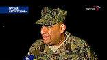 Бригадный генерал Курашвили объяснил, что, объявляя о начале военной операции Грузии в Южной Осетии, он был контужен и не понимал, что говорит