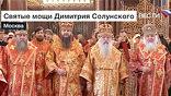 В столичном аэропорту в среду приземлился спецрейс из Греции, который доставил в Москву мощи почитаемого во всем христианском мире великомученика Димитрия Солунского