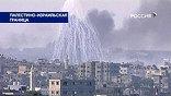 """В секторе Газа началась наземная фаза операции израильских вооруженных сил """"Расплавленный свинец"""""""
