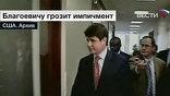 Рода Благоевича обвиняют в попытке продать место Обамы в Сенате