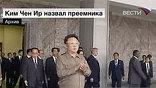 Именно проблемы со здоровьем вынудили Ким Чен Ира назвать своего преемника.
