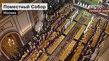 На Поместном соборе Русской  Православной Церкви завершилось тайное голосование по  кандидатуре нового Патриарха. В настоящее время идет подсчет голосов