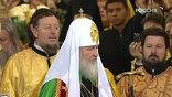 В храме Христа Спасителя состоялась церемония интронизации шестнадцатого Патриарха Московского и всея Руси Кирилла