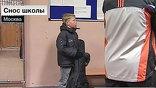В центре Москвы неожиданно решили снести школу