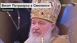 Патриарх Кирилл преподнес смоленскому губернатору в подарок икону