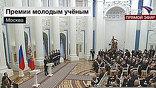 Лауреаты получат по 2,5 миллиона рублей