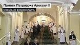 В Московской консерватории в память об Алексии II играл Большой симфонический оркестр