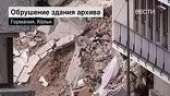 В Кельне во вторник разрушилось здание городского архива