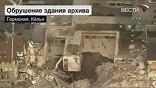 Девять человек числятся пропавшими без вести в немецком городе Кельне, где обрушилось здание исторического архива