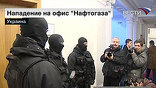 """Главный офис компании """"Нафтогаз"""" в среду был захвачен вооруженными людьми в черных масках"""