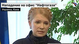 На помощь спешит милиция, она на Украине - за Тимошенко