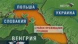 Еще в XIX веке про русина шутили: не выходя из дома, он может считаться жителем сразу шести государств на южных склонах Карпат – Чехии, Венгрии, Сербии, Украины, Польши и Словакии