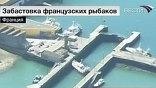 Выходы в море из Болоньи, Кале и Дюнкерка перекрыты рыбацкими катерами