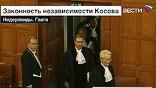 Международный суд в Гааге приступает к рассмотрению вопроса о законосообразности провозглашения независимости Косова